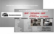 Перевозки Шахтерск Днепр. Билеты Шахтерск Днепр Шахтёрск