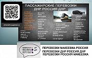 Заказать место Москва Макеевка перевозки купить билет Москва