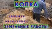 Копка,земельные работы,демонтаж... Луганск
