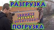 Грузчики.Погрузка-разгрузка любой сложности.Луганск и обл Луганск