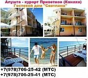 Снять частное жилье в Алуште у моря Эллинги Приветное Алушта
