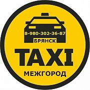 Услуги такси МЕЖГОРОД в Брянске. Фиксированная цена. Брянск