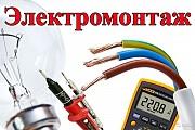 Электрик, электромонтаж