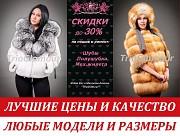 Магазин Ателье в Донецке. Шубы Полушубки Пальто Парки Жилеты из Меха