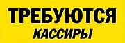Требуются кассиры торгового зала Луганск