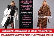 Изготовление и Ремонт Меховой и Кожаной одежды в Донецке