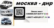Заказать место Снежное Москва купить билет автобус Снежное