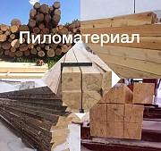 Брус, доска, дрова в Кемерово Кемерово