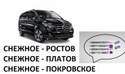 Перевозки Снежное Ростов расписание билеты Снежное