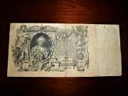Государственный кредитный билет 100 рублей 1910 года (бона, купюра) Донецк