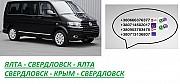 Перевозки Ялта Свердловск цена. Автобус Ялта Свердловск расписание Ялта