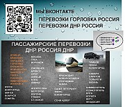 Купить билеты Горловка Москва Горловка
