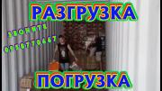 Грузчики.Погрузка-разгрузка фур,контейнеров,вагонов Луганск