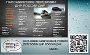 Купить билет Амвросиевка Москва Амвросиевка