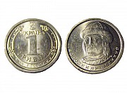 Юбилейная монета 1 гривня (2018). Цена 25 руб.