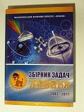 Сборник задач по физике. Цена 50 руб. Макеевка