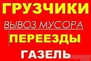 ГРУЗОПЕРЕВОЗКИ +ГРУЗЧИКИ.ВЫВОЗ СТРОЙ МУСОРА. Луганск