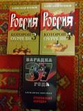 Публицистика. А.Бушков, Ю.Мухин, С.Миронин Енакиево
