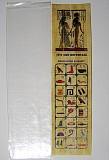 Закладка из папируса (новая, Египет). Цена 40 руб.