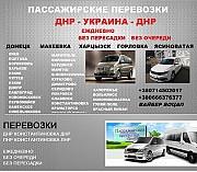 Пассажирские перевозки Днепр Макеевка Макеевка