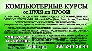 КОМПЬЮТЕРНЫЕ КУРСЫ до уровня профи 2500 грн кривой рог Алчевск
