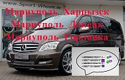 Мариуполь Харцызск пассажирские перевозки. Билеты Мариуполь Харцызск Мариуполь