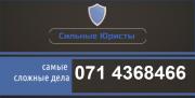 Адвокат Енакиево, адвокат Горловка, юристы Енакиево