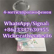 4'-метилпропиофенон CAS 5337-93-9 Москва
