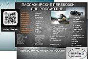 Перевозки Ростов Ясиноватая билеты расписание Ростов-на-Дону