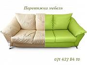 Ремонт, перетяжка, реставрация, обивка, мягкой мебели. Донецк.