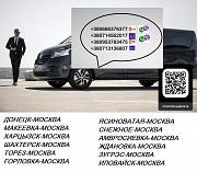 Заказать место Москва Снежное купить билет Москва