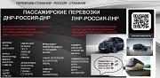 Перевозки Краснодар Стаханов. Заказать билет Краснодар Стаханов Краснодар