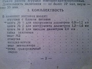 Игрушка-Микроэлектродрель МД1 Донецк