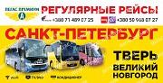 Автобус Донецк-Санк Петербург, Тверь, Великий Новгород Макеевка