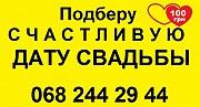 Подберу счастливую ДАТУ СВАДЬБЫ 100 грн Алчевск