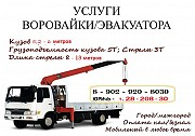 Услуги Вopoвaйки oт3т, 5т, 7т, 10т ре Красноярск