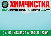 Профессиональная Химчистка мягкой мебели и ковровых покрытий в Донецке с выездом Донецк