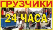 опытные грузчики выгрузка загрузка фур вагонов контейнеров Дебальцево
