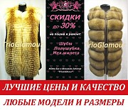 ПОШИВ Меховых жилетов. ЛУЧШИЕ ЦЕНЫ в Донецке Донецк