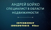 Помощь в продаже недвижимости: жилая, коммерция Донецк