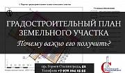 ГРАДОСТРОИТЕЛЬНЫЙ ПЛАН ЗЕМЕЛЬНОГО УЧАСТКА (ГПЗУ) Севастополь
