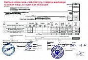 НДС с подтверждением, бухгалтерские услуги Новосибирск