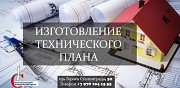 ИЗГОТОВЛЕНИЕ ТЕХНИЧЕСКОГО ПЛАНА Севастополь
