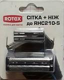 сетка+ нож для бритвы rotex rhc210-s
