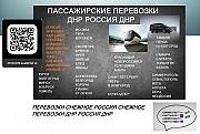 Перевозки Снежное Сочи билеты. Расписание Снежное Сочи Снежное