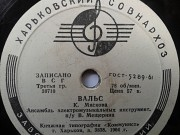 Пластинки на 78об. Луганск