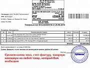 Копия чека, товарную накладную, счет-фактуру, товарный чек Новосибирск