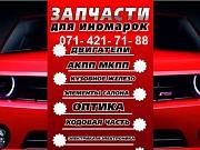 Автозапчасти для иномарок Донецк