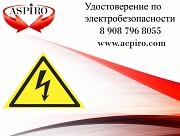 Удостоверение по электробезопасности Красноярск