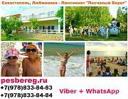 Любимовка Крым снять жилье пансионат у моря питание проживание Крым Севастополь